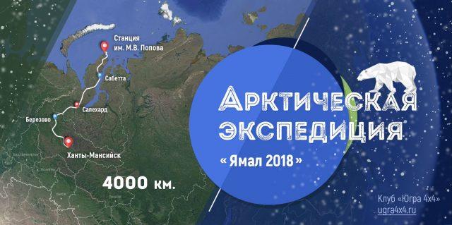 Анонс Ямал 2018
